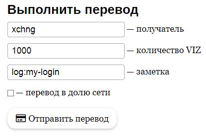 Правила работы автоматического шлюза XCHNG.VIZ