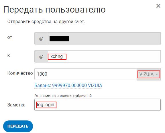 Передать пользователю