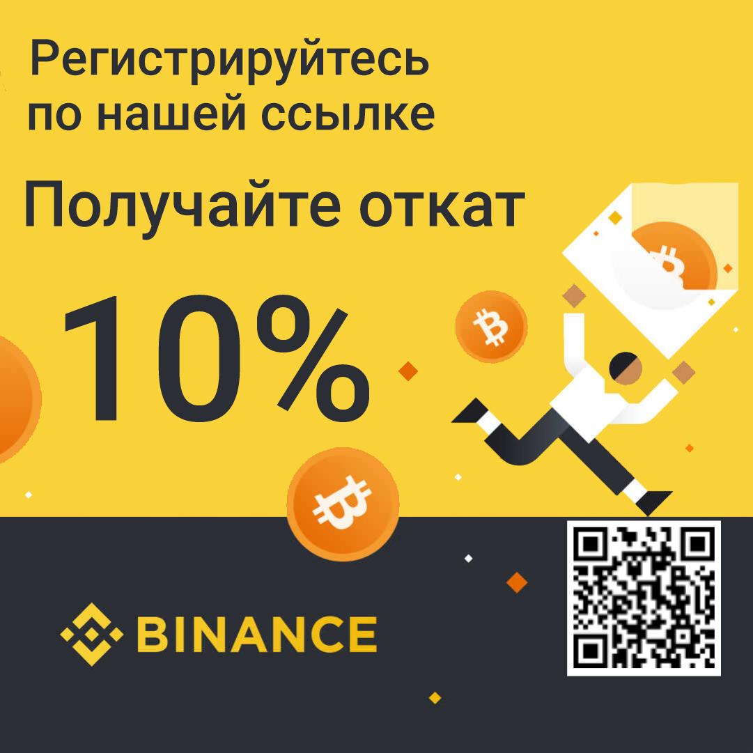 Регистрируйтесь на криптовалютной бирже Binance получайте пожизненный откат 10%