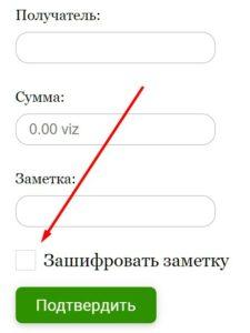 Поставьте галочку в соответствующем пункте на странице перевода или награды