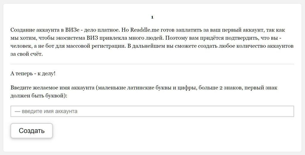 Readdle: Регистрация аккаунтов